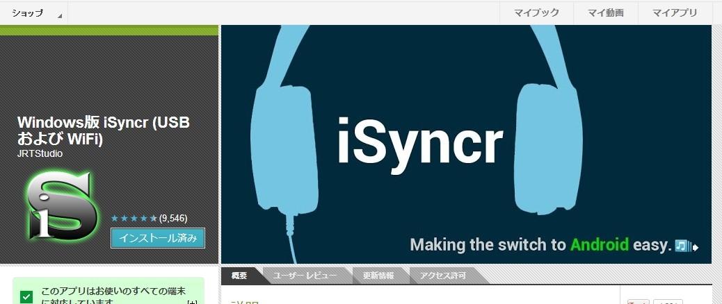 脱iPod でも管理はiTunesでしたいAndroidユーザーにオススメ「iSyncr」