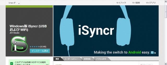 iSyncr 0145 640x250 脱iPod でも管理はiTunesでしたいAndroidユーザーにオススメ「iSyncr」