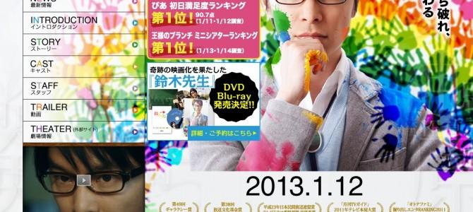 期間限定!「鈴木先生」が全巻無料で読めるのは4月30日まで!