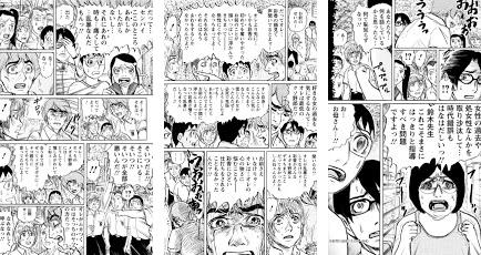 ws0226 期間限定!「鈴木先生」が全巻無料で読めるのは4月30日まで!
